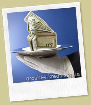 Де швидко взяти кредит