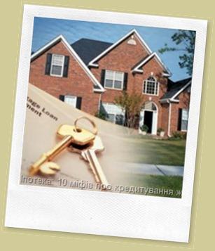 Іпотека: 10 міфів про кредитування житла