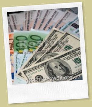 Як оформити швидко гроші в кредит.