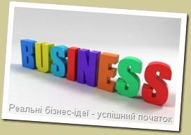 Реальні бізнес-ідеї - успішний початок своєї справи