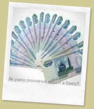 Як узяти споживчий кредит в банку?
