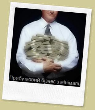Прибутковий бізнес з мінімальними вкладеннями