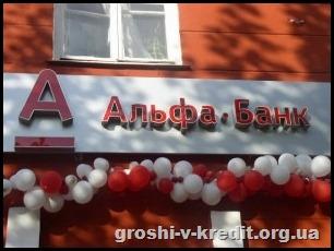 alfa_bank-300x224