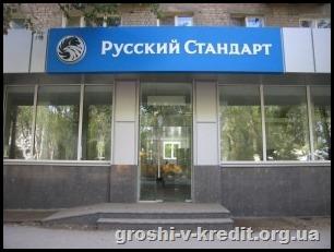 russkiy_standart-300x225
