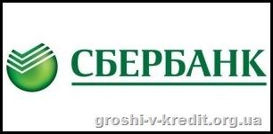 sberbank_rossii-300x145