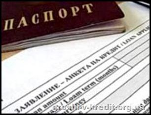 pasport_kredit_300x227.jpg.aspx