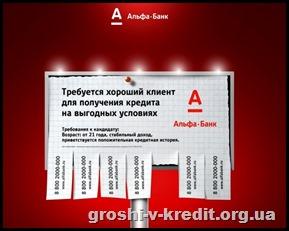 alfa_karta_kredit_600x477.jpg.aspx