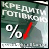 kredit_padaut_stavki_88x88.jpg.aspx