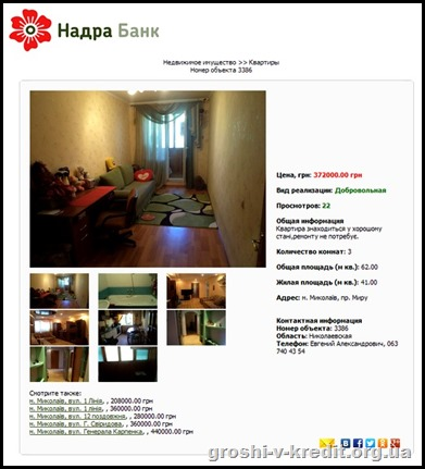 kvartira_nadra_600x663.jpg.aspx