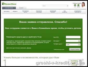 privat_kredit_online_600x454.jpg.aspx