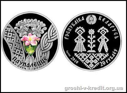 moneta_belarus_400x293.jpg.aspx