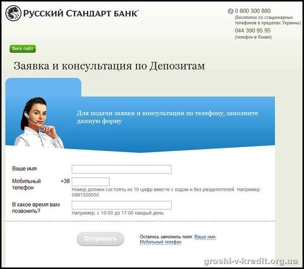 online_depozit_600x530_1.jpg.aspx