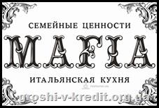 sem-ya-restoranov-mafia-predstavlyaet-novyj-restoran-i-karaoke-klub_full(2)