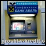 bankomat_aval_88x88.jpg.aspx