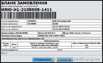 blank_bileta_500x307.jpg.aspx
