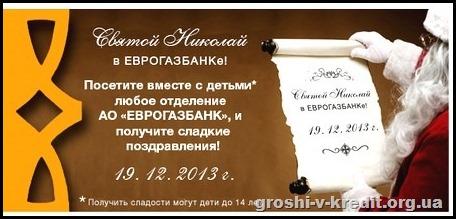 depo_evrogaz_450x213.jpg.aspx