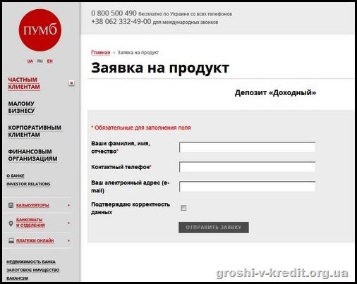 pumb_depo_online_500x397.jpg.aspx