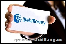 webmoney_450x300.jpg.aspx