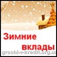 zima_vkladu_88x88.jpg.aspx
