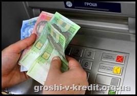 bankomat_grivna_500x348.jpg.aspx