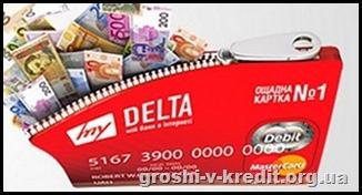 delta_vklad_320x170.jpg.aspx