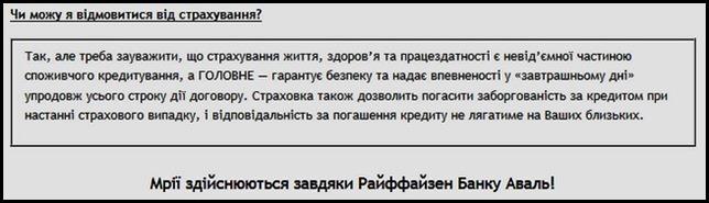 strahovka_aval_650x183.jpg.aspx