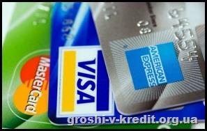 Чим відрізняються кредитні карти між собою?
