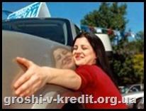 Кредити на авто з пробігом (б/у): вересень 2014