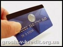 """Коли починається """"відлік"""" пільгового періоду по кредитній карті після її поповнення?"""