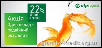 """""""Слава Україні"""" і """"Подвійний"""" дохід: огляд депозитних новинок"""