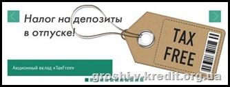 Огляд актуальних депозитів.