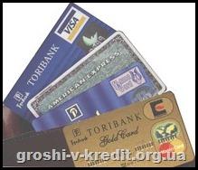 Переоформляємо борг по кредитній картці.
