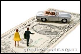 Автокредит на новий або старий автомобіль – який краще взяти.