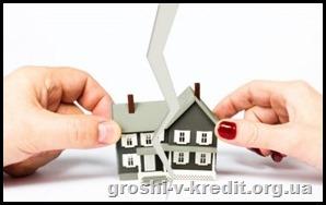 Розлучення і поділ нерухомості, що перебуває в іпотеці