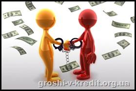Порука за кредитом – вигода для позичальника і яка відповідальність.