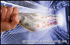Електронні гроші: ціна виводу