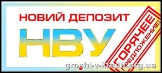 Депозити–новинки та День заощаджень в Україні