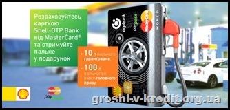 Економія на бензині завдяки кобрендовим банківським картам.