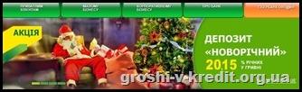Новорічні депозити з подарунками: огляд тижні