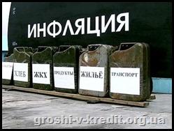 Заборонений Крим і прискорення інфляції