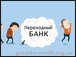 Перший український перехідний банк.