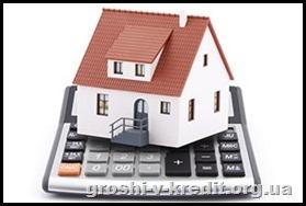 Найнижчі відсотки по іпотеці, як отримати