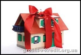 Рефінансування іпотечних кредитів: пропозиції банків