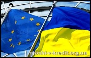 Зобов'язання регулятора і допомога від ЄС