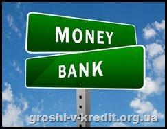 Як створюється перехідний банк?