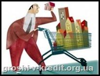 Як сьогодні відбувається розрахунок при покупці квартири?