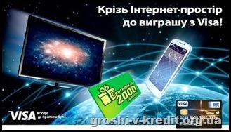 Карткові акції: смартфони і автоаксесуари в подарунок