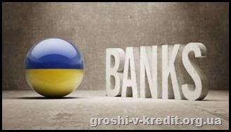 Що відбувається в двох найбільших державних банках