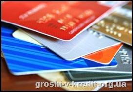 Нові банківські продукти і способи погашення кредитів
