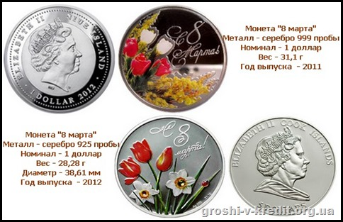 Подарунок на 8 березня – монети з квітами